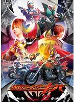 仮面ライダーキバ VOL.12 (最終巻)