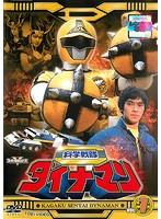 スーパー戦隊シリーズ 科学戦隊ダイナマン VOL.7