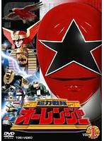 スーパー戦隊シリーズ 超力戦隊オーレンジャー VOL.1