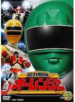 スーパー戦隊シリーズ 超力戦隊オーレンジャー VOL.3