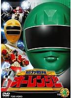 スーパー戦隊シリーズ 超力戦隊オーレンジャー VOL.4