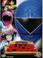 スーパー戦隊シリーズ 超力戦隊オーレンジャー VOL.5