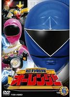 スーパー戦隊シリーズ 超力戦隊オーレンジャー VOL.6