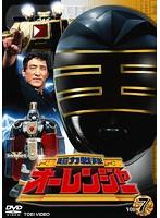 スーパー戦隊シリーズ 超力戦隊オーレンジャー VOL.7