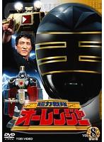 スーパー戦隊シリーズ 超力戦隊オーレンジャー VOL.8