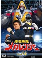 スーパー戦隊シリーズ 電磁戦隊メガレンジャー VOL.4