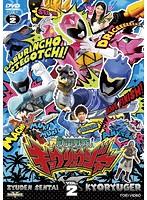 スーパー戦隊シリーズ 獣電戦隊キョウリュウジャー VOL.2