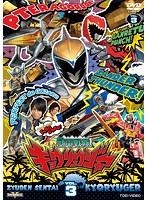 スーパー戦隊シリーズ 獣電戦隊キョウリュウジャー VOL.3