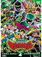 スーパー戦隊シリーズ 獣電戦隊キョウリュウジャー VOL.4