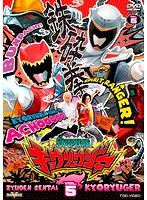 スーパー戦隊シリーズ 獣電戦隊キョウリュウジャー VOL.5
