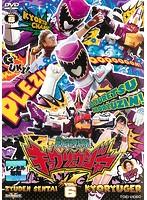 スーパー戦隊シリーズ 獣電戦隊キョウリュウジャー VOL.6