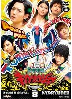 スーパー戦隊シリーズ 獣電戦隊キョウリュウジャー VOL.8