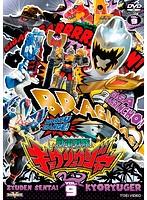 スーパー戦隊シリーズ 獣電戦隊キョウリュウジャー VOL.9