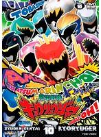 スーパー戦隊シリーズ 獣電戦隊キョウリュウジャー VOL.10