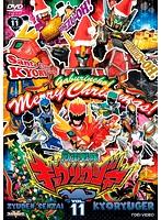 スーパー戦隊シリーズ 獣電戦隊キョウリュウジャー VOL.11