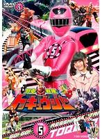 スーパー戦隊シリーズ 烈車戦隊トッキュウジャー VOL.5