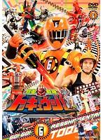 スーパー戦隊シリーズ 烈車戦隊トッキュウジャー VOL.6