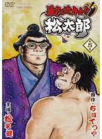 暴れん坊力士!!松太郎 VOL.5