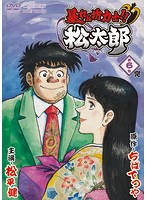 暴れん坊力士!!松太郎 VOL.6