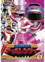 スーパー戦隊シリーズ 高速戦隊ターボレンジャー VOL.9