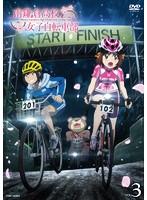 南鎌倉高校女子自転車部 VOL.3
