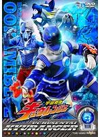 スーパー戦隊シリーズ 宇宙戦隊キュウレンジャー VOL.3