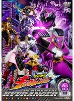 スーパー戦隊シリーズ 宇宙戦隊キュウレンジャー VOL.10