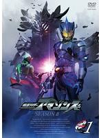 仮面ライダー アマゾンズ Season2 VOL.1