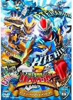 スーパー戦隊シリーズ 騎士竜戦隊リュウソウジャー VOL.8
