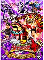 スーパー戦隊シリーズ 騎士竜戦隊リュウソウジャー VOL.9