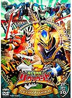 スーパー戦隊シリーズ 騎士竜戦隊リュウソウジャー VOL.10
