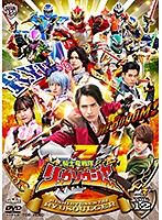スーパー戦隊シリーズ 騎士竜戦隊リュウソウジャー VOL.12<完>
