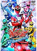 スーパー戦隊シリーズ 魔進戦隊キラメイジャー VOL.1