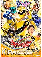 スーパー戦隊シリーズ 魔進戦隊キラメイジャー VOL.2