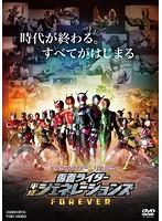 平成仮面ライダー20作記念 仮面ライダー平成ジェネレーションズFOREVER