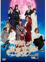 ドラマ「明治東亰恋伽」 VOL.2