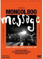 MONGOL800-message-