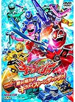 ヒーロークラブ 魔進戦隊キラメイジャー VOL.2