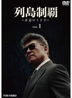 列島制覇-非道のうさぎ-VOL.1