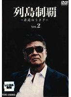 列島制覇-非道のうさぎ-VOL.2
