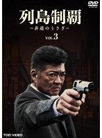 列島制覇-非道のうさぎ-VOL.3
