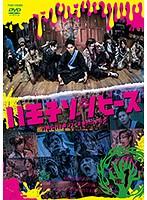 ドラマ「八王子ゾンビーズ」Vol.1