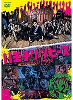ドラマ「八王子ゾンビーズ」Vol.2<完>