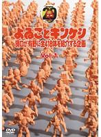 よゐことキンケシ 濱口が有野に全418体を紹介する企画 Vol.1