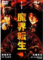 魔界転生 (2003)