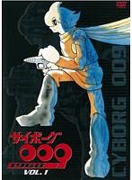 サイボーグ009 1968 Vol.1