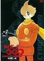 サイボーグ009 1968 Vol.4