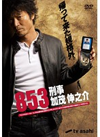 853-刑事・加茂伸之介 1