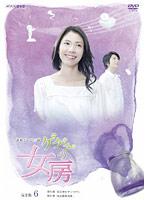 連続テレビ小説 ゲゲゲの女房 完全版 6