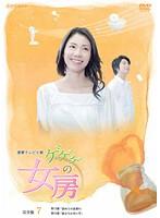 連続テレビ小説 ゲゲゲの女房 完全版 7